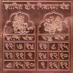 Shapit-dosh-nivaran-Yantra